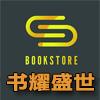 书耀盛世图书专营店