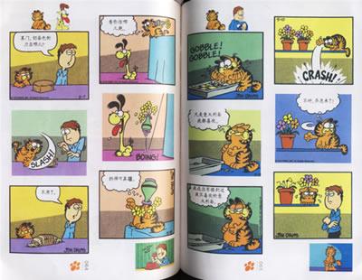 加菲猫:2日渐发福(完整彩色版)