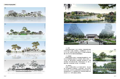 134 西安市阿房宫公园设计 136 秦皇岛荷塘公园景观规划设计 140 深圳