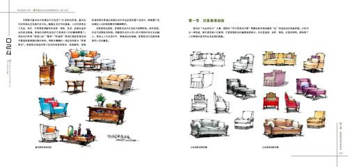 室内设计手绘效果图表现(第3版)(三年室内手绘畅销经典——深入浅出的