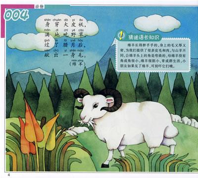 儿童剪纸动物步骤梅花鹿