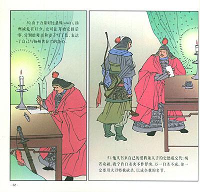 英勇不屈——传统美德故事绘画丛书图片