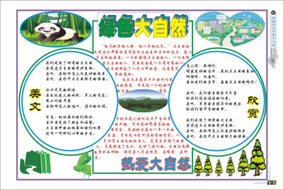 新编绿色环保手抄报-洋洋(新博)
