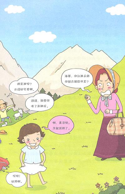小海蒂_产品介绍_PCbaby母婴用品库
