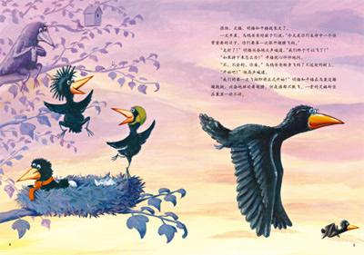 谁说乌鸦不会唱歌(德国最畅销励志绘本,鼓励孩子勇敢做自己图片