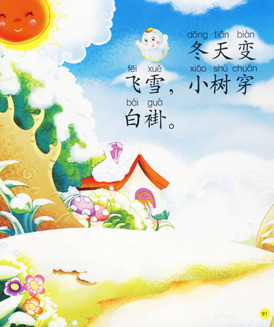 《婴儿故事大全:睡前故事》(滕毓旭.)【简介