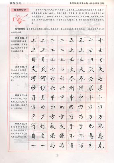 从师书法家姜东舒先生,并得沙孟海,启功等大师指导.