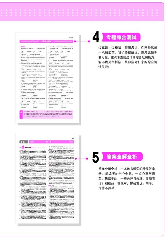 高考书籍目录设计