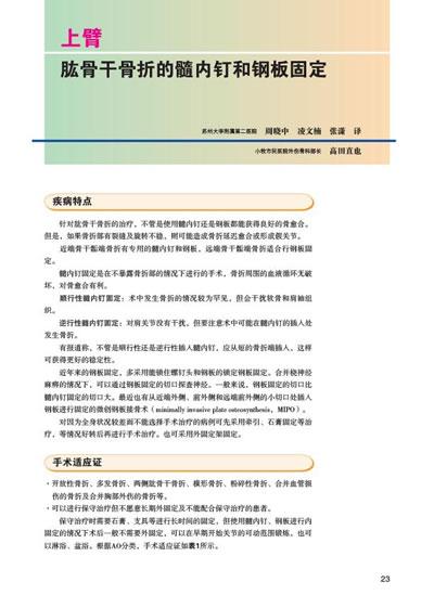 日本骨科新标准手术图谱:上肢骨折?脱位(手术技巧和难点解析)