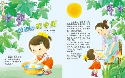 幼儿画报课堂中班/20961089