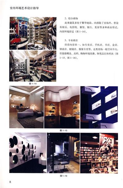 室内环境艺术设计指导 孙皓,刘东文著