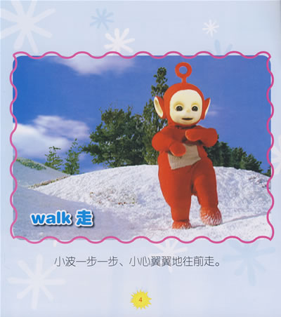天线宝宝:第6集(0~3岁婴幼儿启蒙画册)
