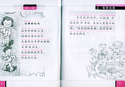 同步作文指导(说话写话)(一年级上册,注音版)