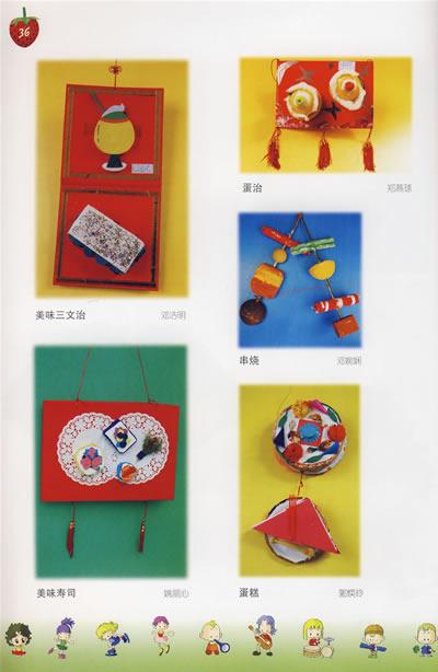 5 靓宝宝毛衣编织图案 6 时尚中国结艺 7 小手工新玩意系列 迷上. 8