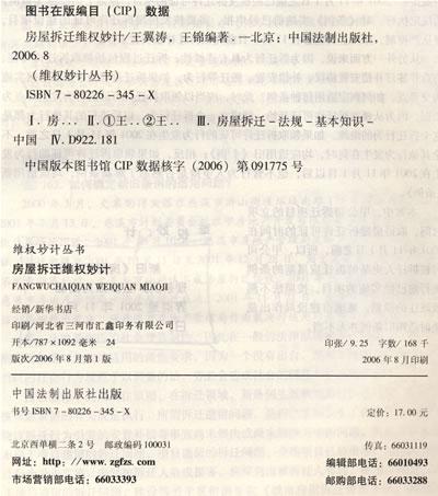 7 已签房屋转让协议,但未进行产权登记的情况下,谁为被拆迁人?