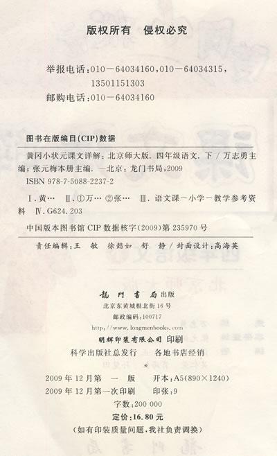 四年级 语文(下)(北京师大版)——黄冈小状元课文详解
