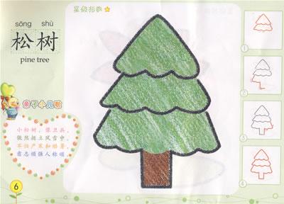 彩色小树简笔画