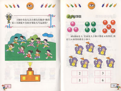 学前数学练习(中)