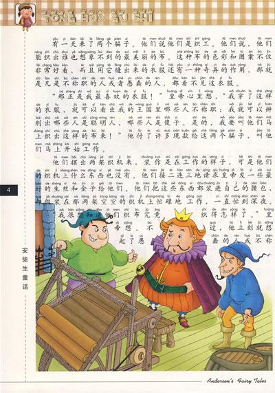 小学童话故事大全