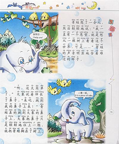 精灵宝宝动物园:友谊篇