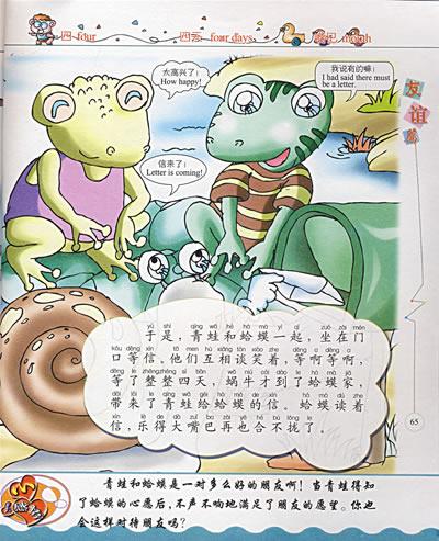 8     《精灵宝宝动物园》用拟人化的方式为孩子讲述生动有趣的故事