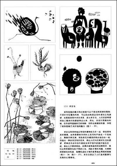 装饰图案的黑白关系原理图片