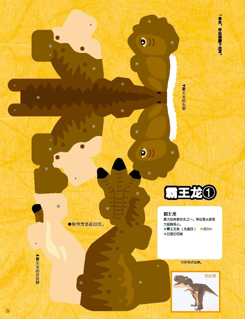 《动物馆》能做出22种动物,《海洋馆》能做出; 【3-6岁童书】立体纸工