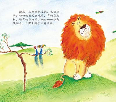 谁敢嘲笑狮子(麦田精选图画书)