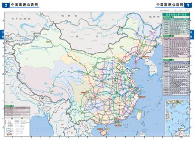 2013《中国司机地图册》(公路出行一本通)