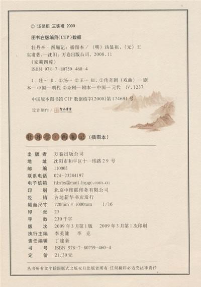 京剧片段梨花开曲谱