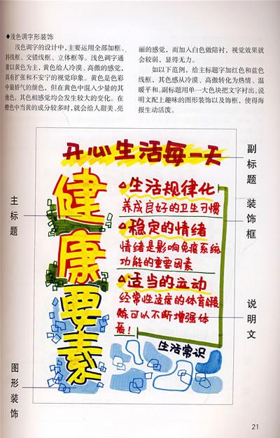《手绘pop海报》(王谨.)【简介_书评_在线阅读】