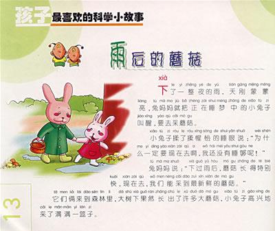 鸭子和大树故事背景图