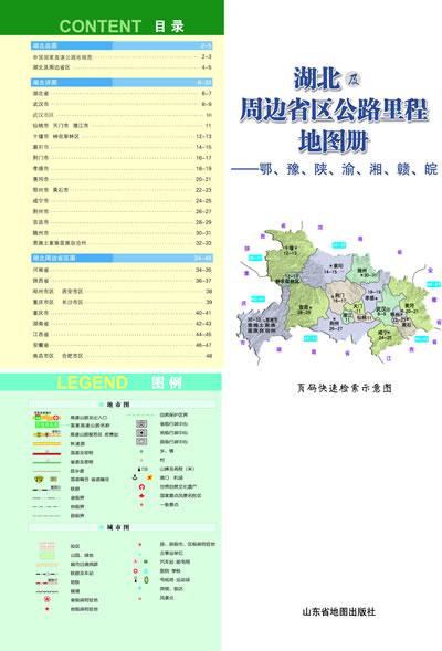 《湖北及周边省区公路里程地图册(2012)》北京天域