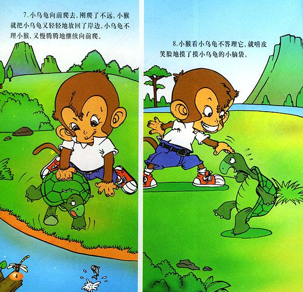 淘气的小猴 妈妈讲故事丛书图片