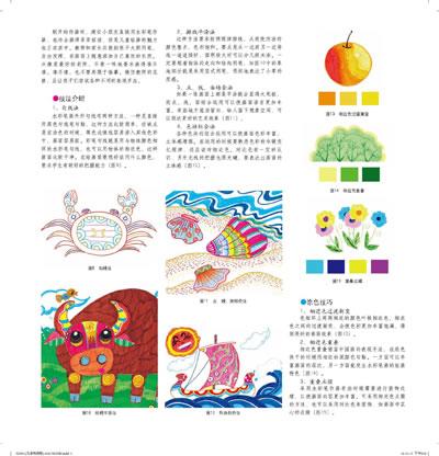 学画水彩笔:机灵动物篇(儿童绘画技法与想象力训练丛书)