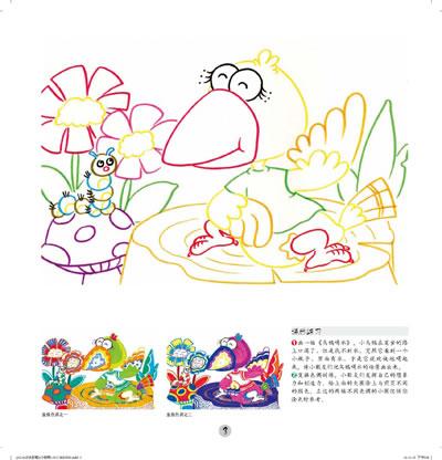 《学画水彩笔:机灵动物篇(儿童