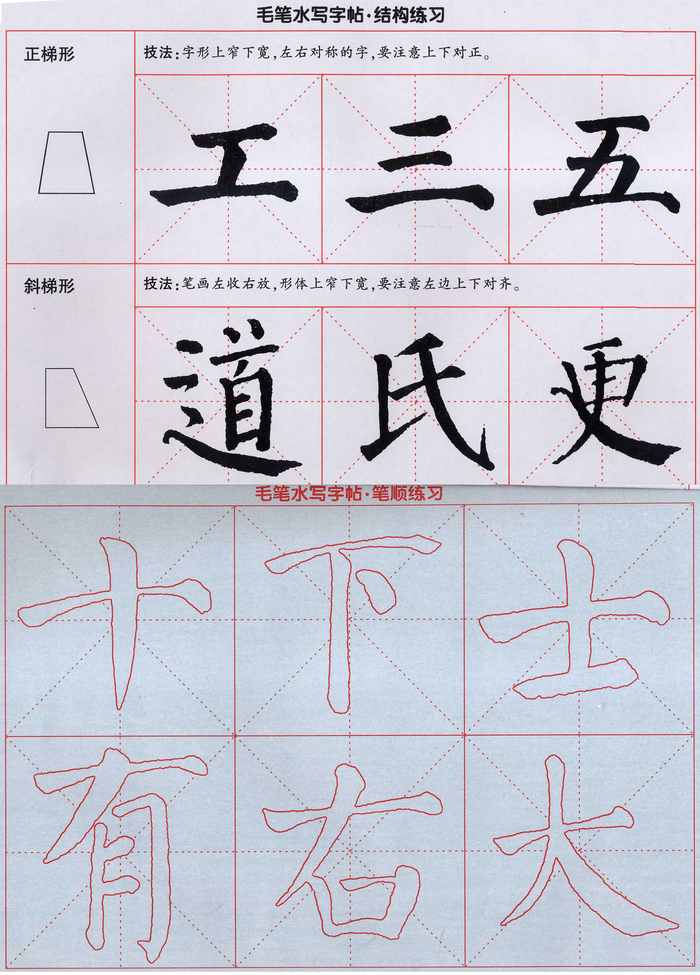 书法教学,飞字的正确笔顺是这样写的,你写对了吗图片