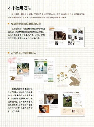 花田里的狗狗  宠物的时尚造型术  lesson2 美味点心与可爱小玩  意