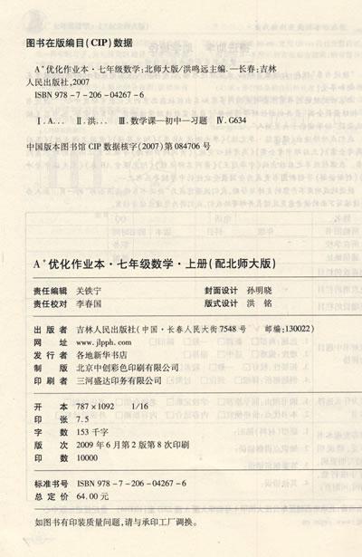a+优化作业本:七年级数学(上)——配北师大版