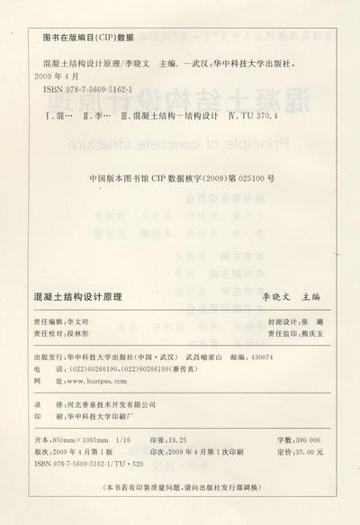 《混凝土结构设计原理》(李晓文.)【简介