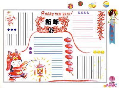 花边字体  新编小学生黑板报自编小报版式设计
