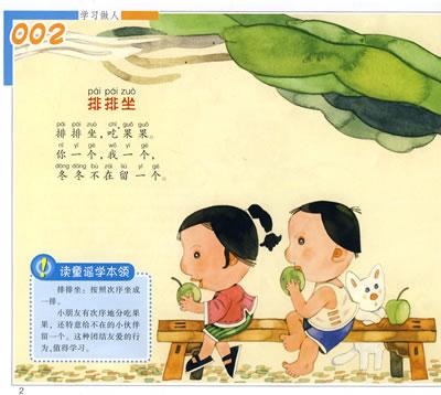 儿童注音版(全五册)(唐诗,儿歌,谜语,童谣,成语三百系列)