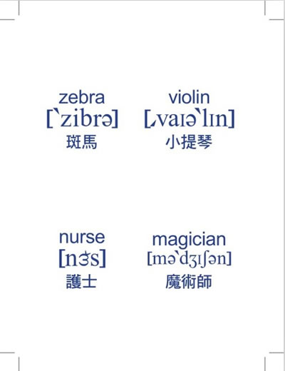 学习26个英文字母的本音与读音