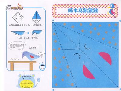 小瓢虫 折纸步骤