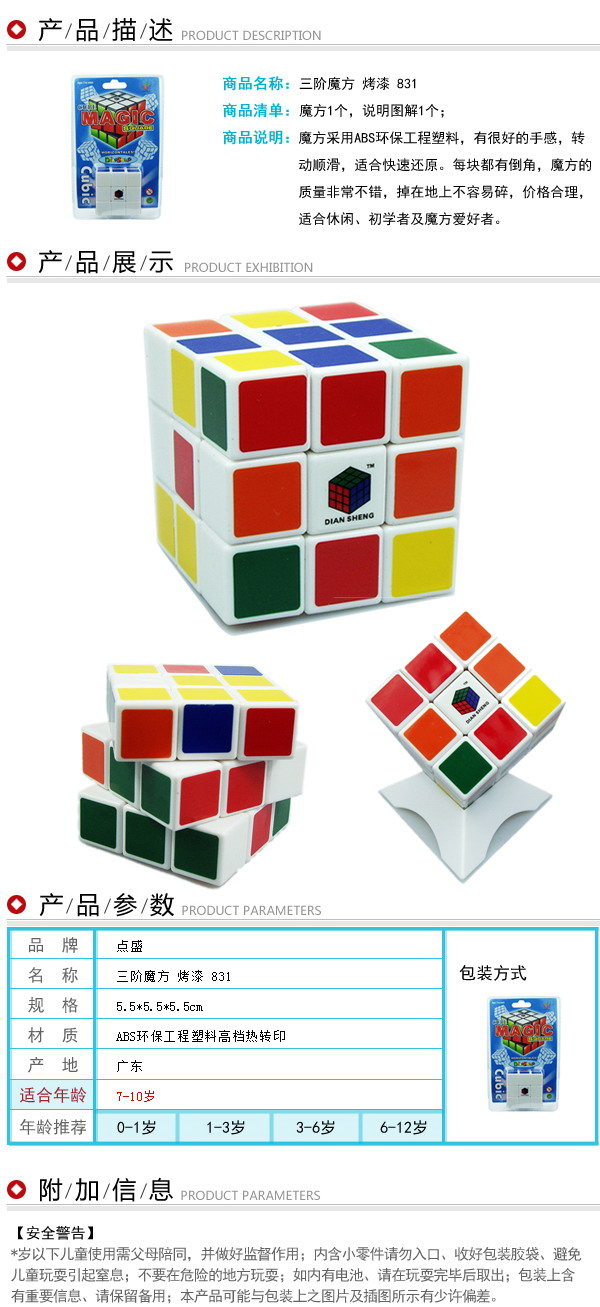 求三阶魔方教程最后一步只旋转顶面和右面若是逆时针三棱换,按