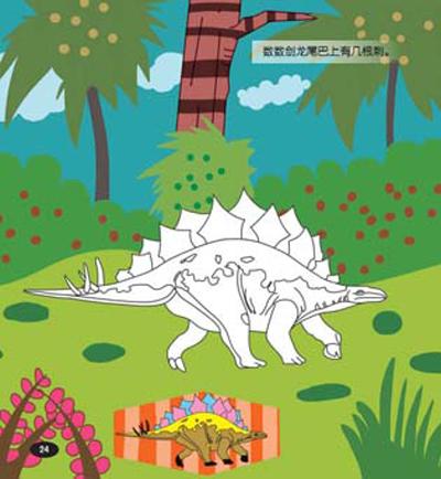 儿童剪纸图案大全 恐龙