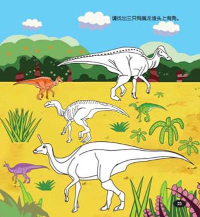 妙妙小画家-小王子系列-恐龙填色游戏书