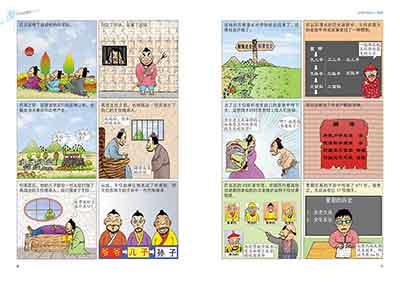 漫画感情中国少年(一)江政启编绘浙江正版儿漫画肉有通史有图片