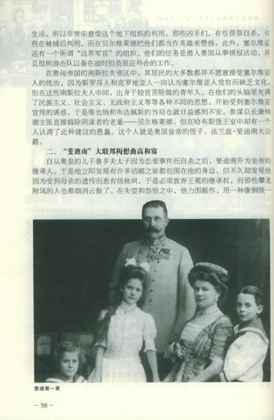 《第一次世界大战史画》(李岩.)【简介