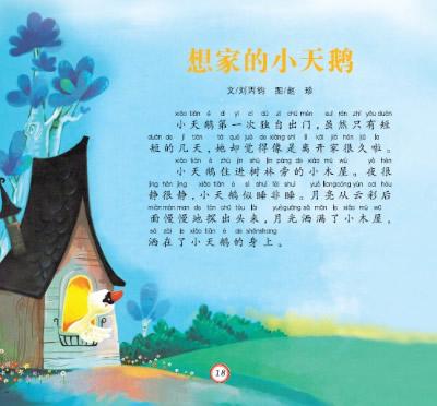 中国儿童文学 诗歌/散文 古诗词绘本 阶梯二  作者简介   金波,儿童
